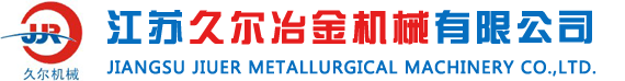 Jiangsu jiuer metallurgical machinery co. LTD